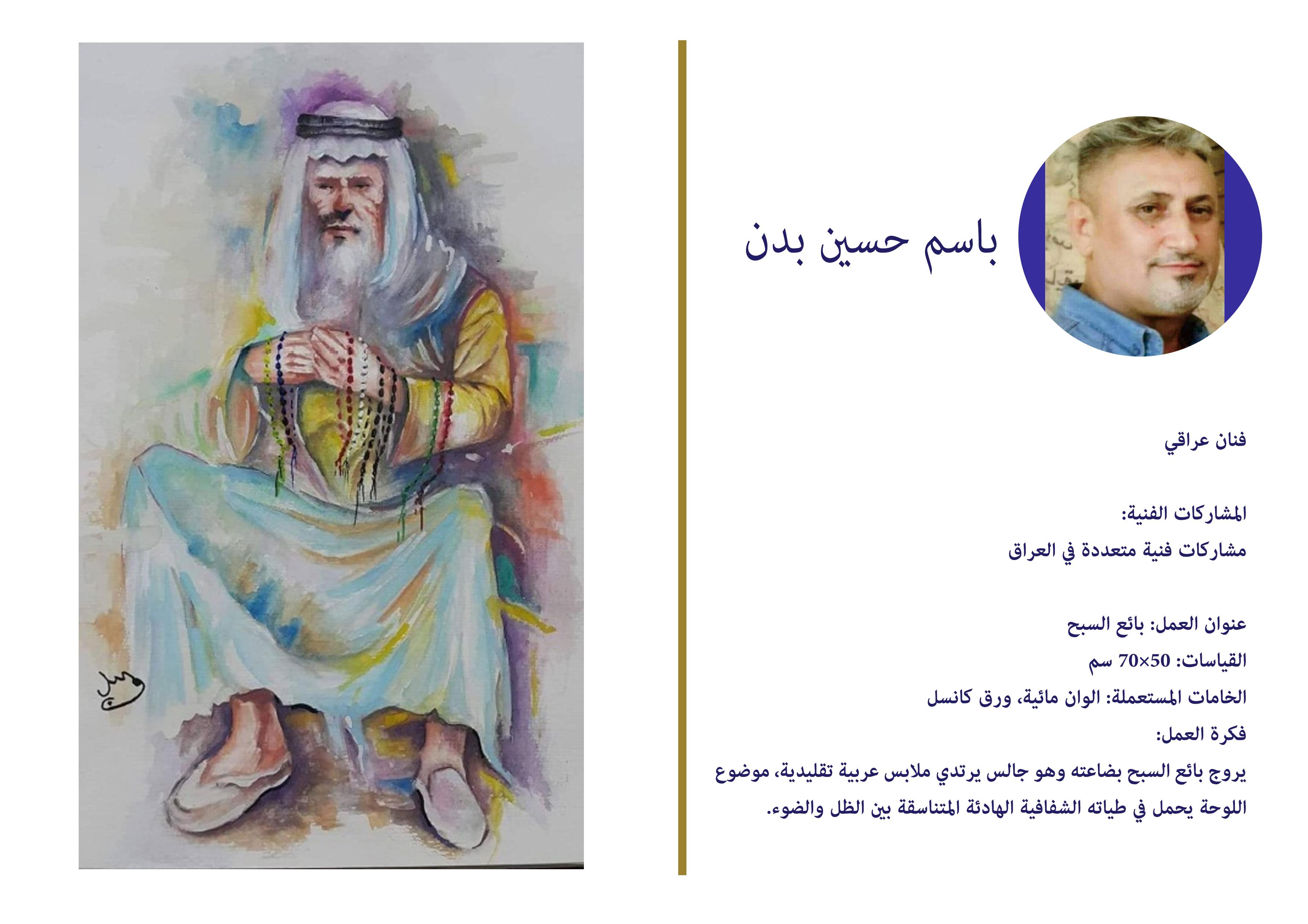 باسم حسين بدن