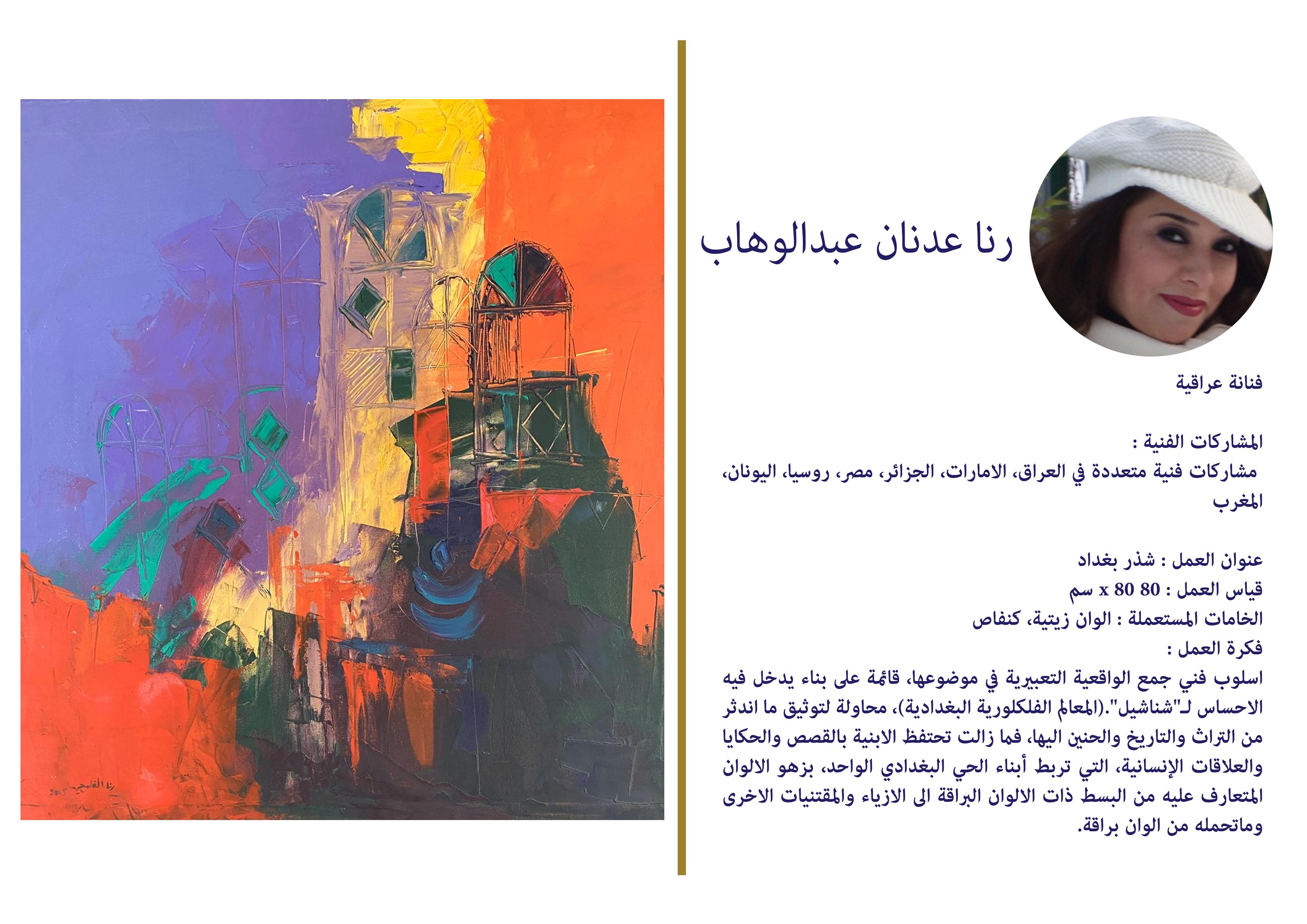 رنا عدنان عبدالوهاب