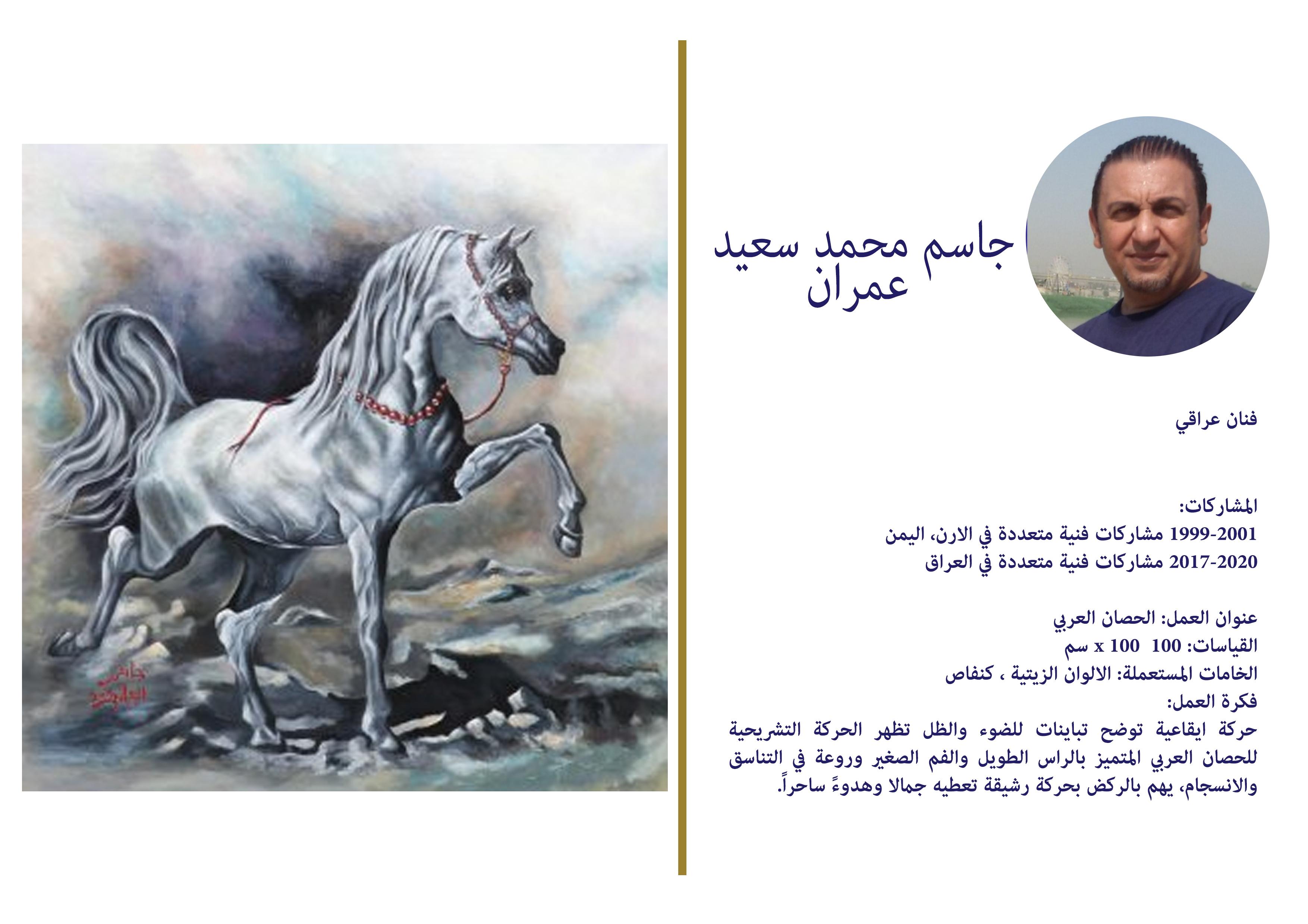جاسم محمد سعيد