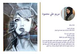 مريم علي محمود