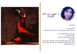 د. غصون عبد الله العيدان