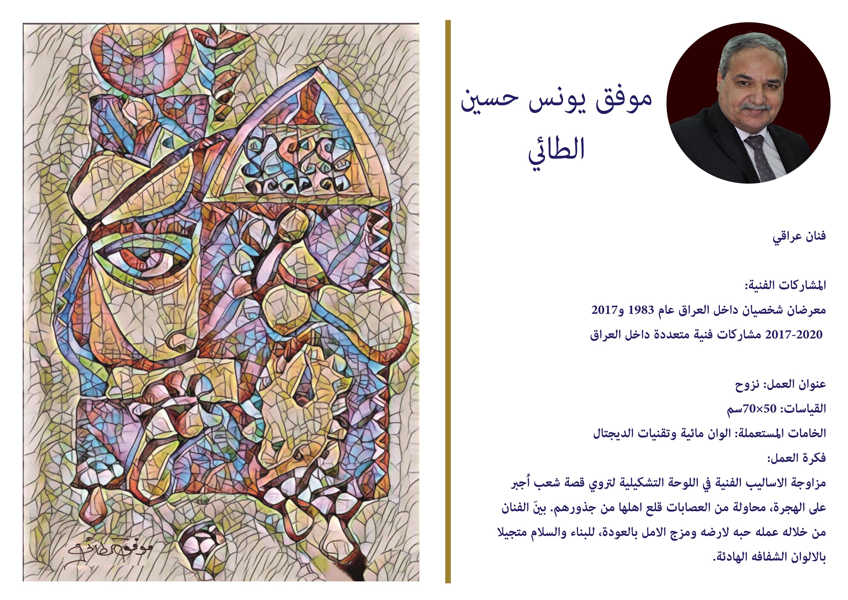 موفق يونس حسين الطائي