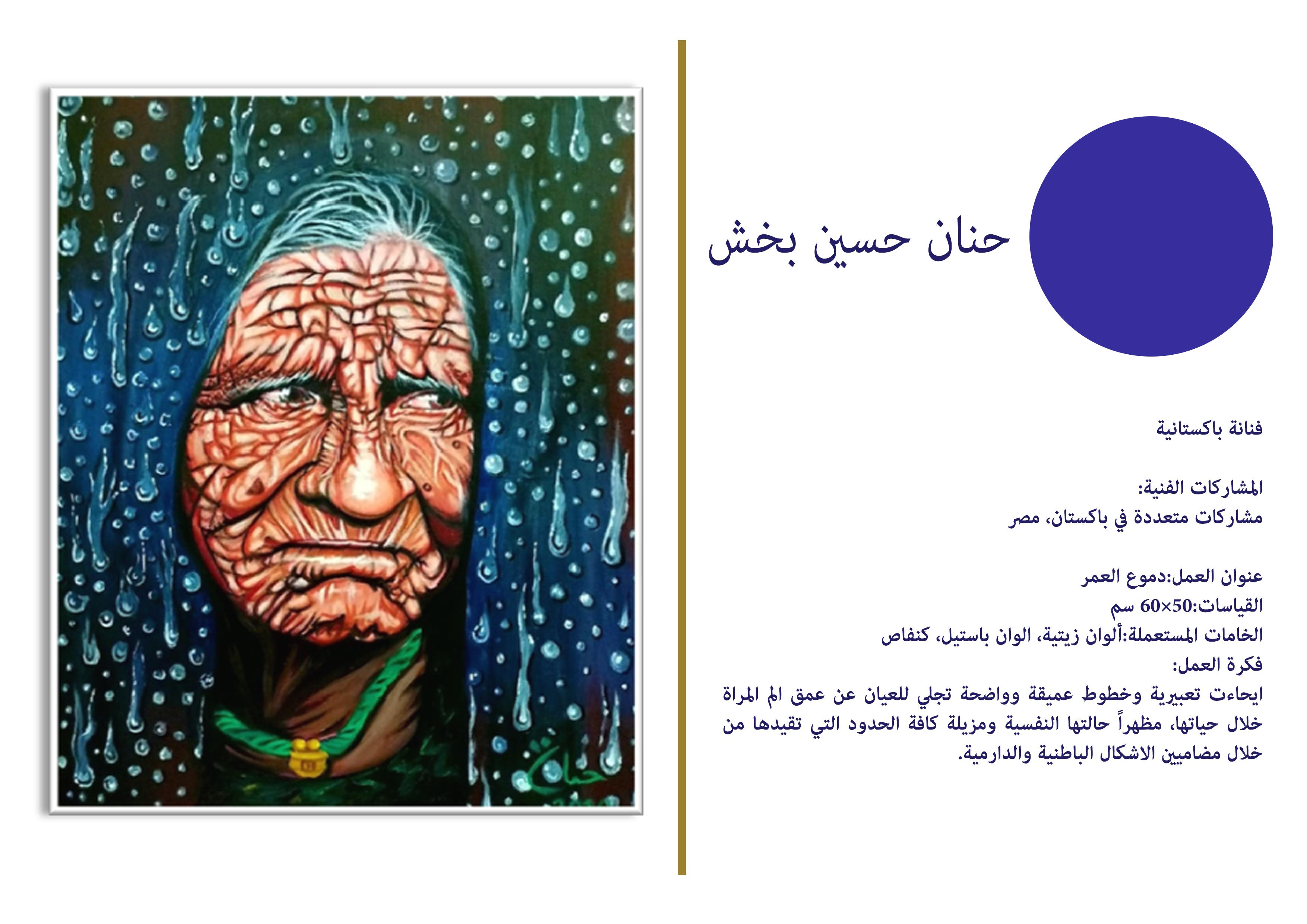 حنان حسين بخش