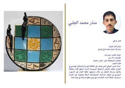 منذر محمد الجلبي