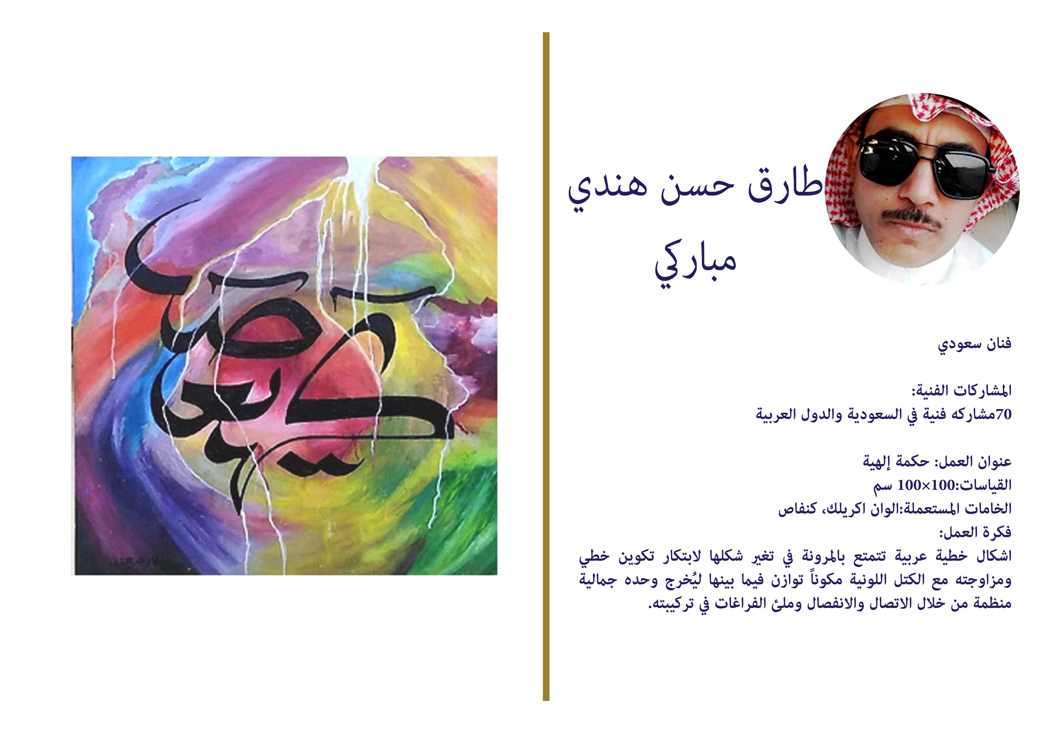 طارق حسن هندي مباركي