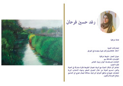رغد حسين فرحان
