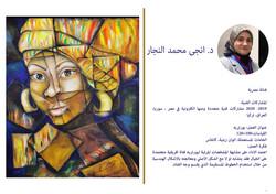 د. انجى محمد النجار