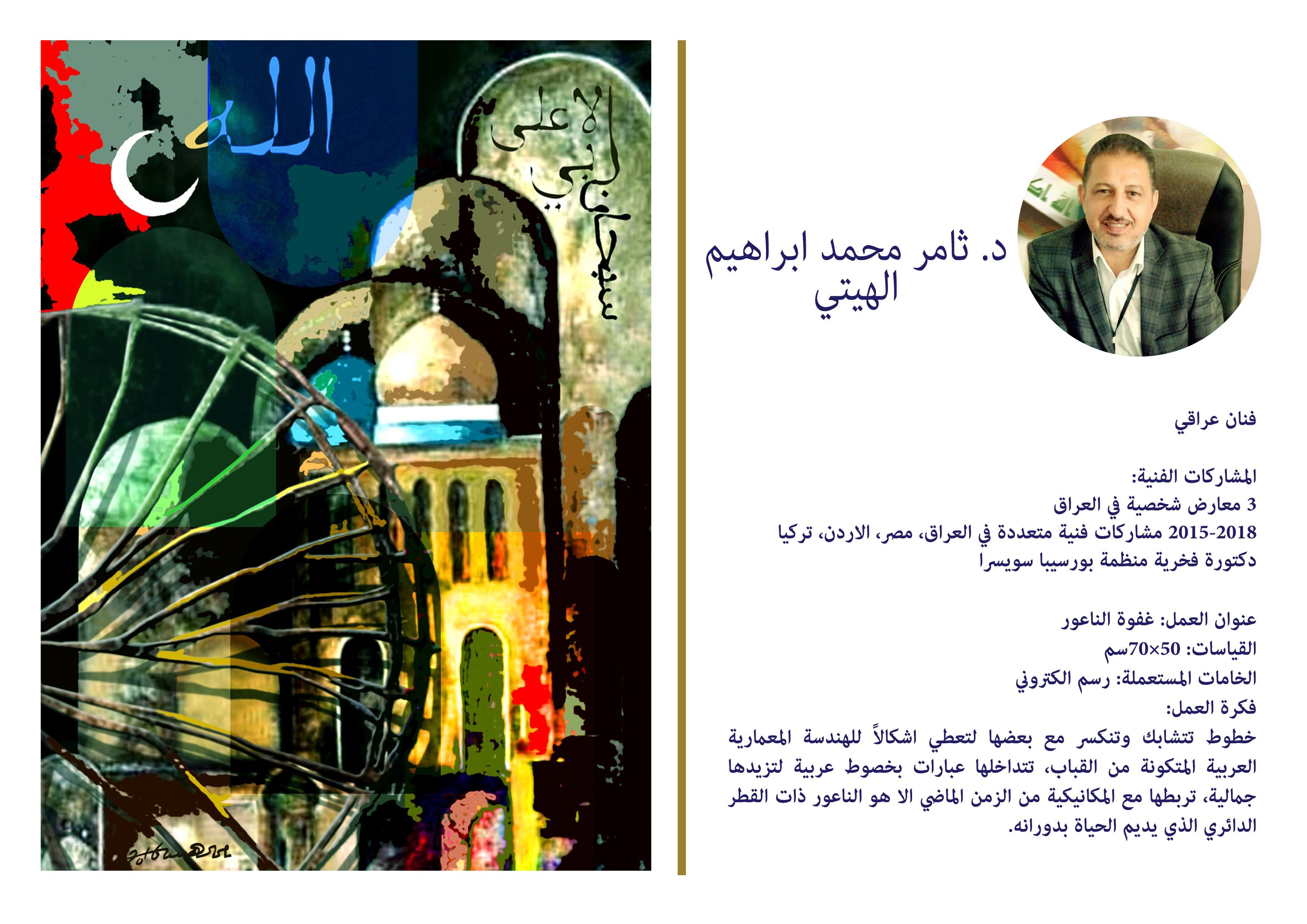 د. ثامر محمد الهيتي