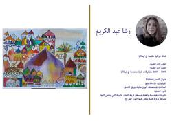 رشا عبد الكريم