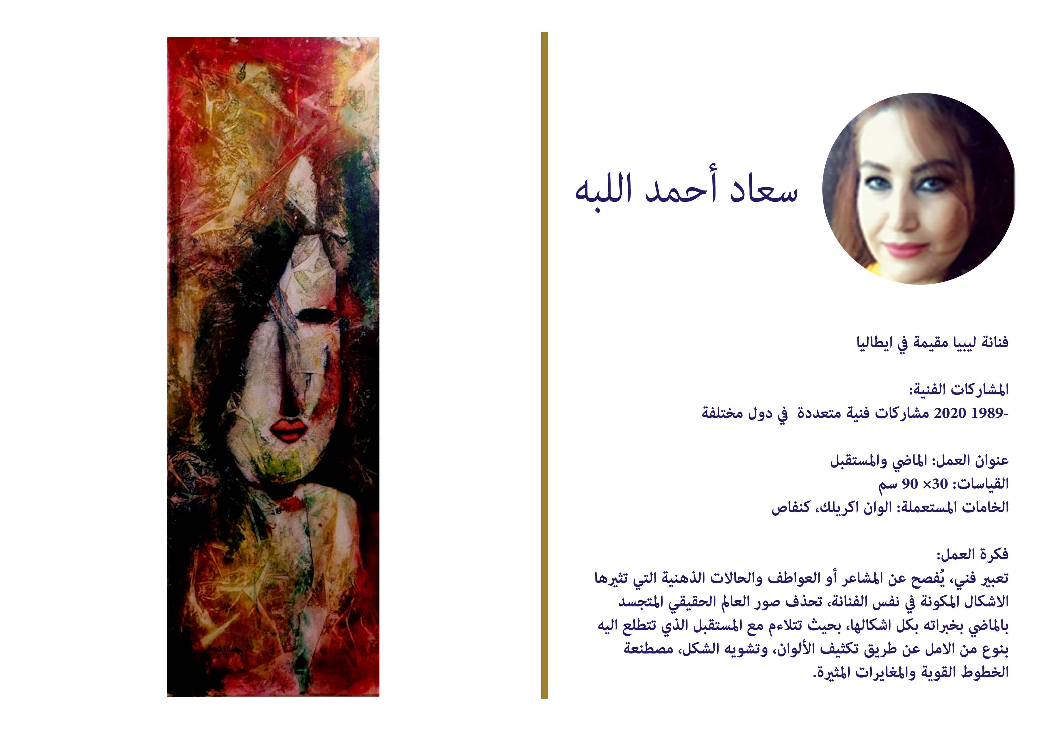 سعاد أحمد اللبه