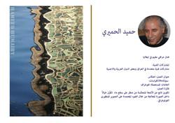 حميد الحميري