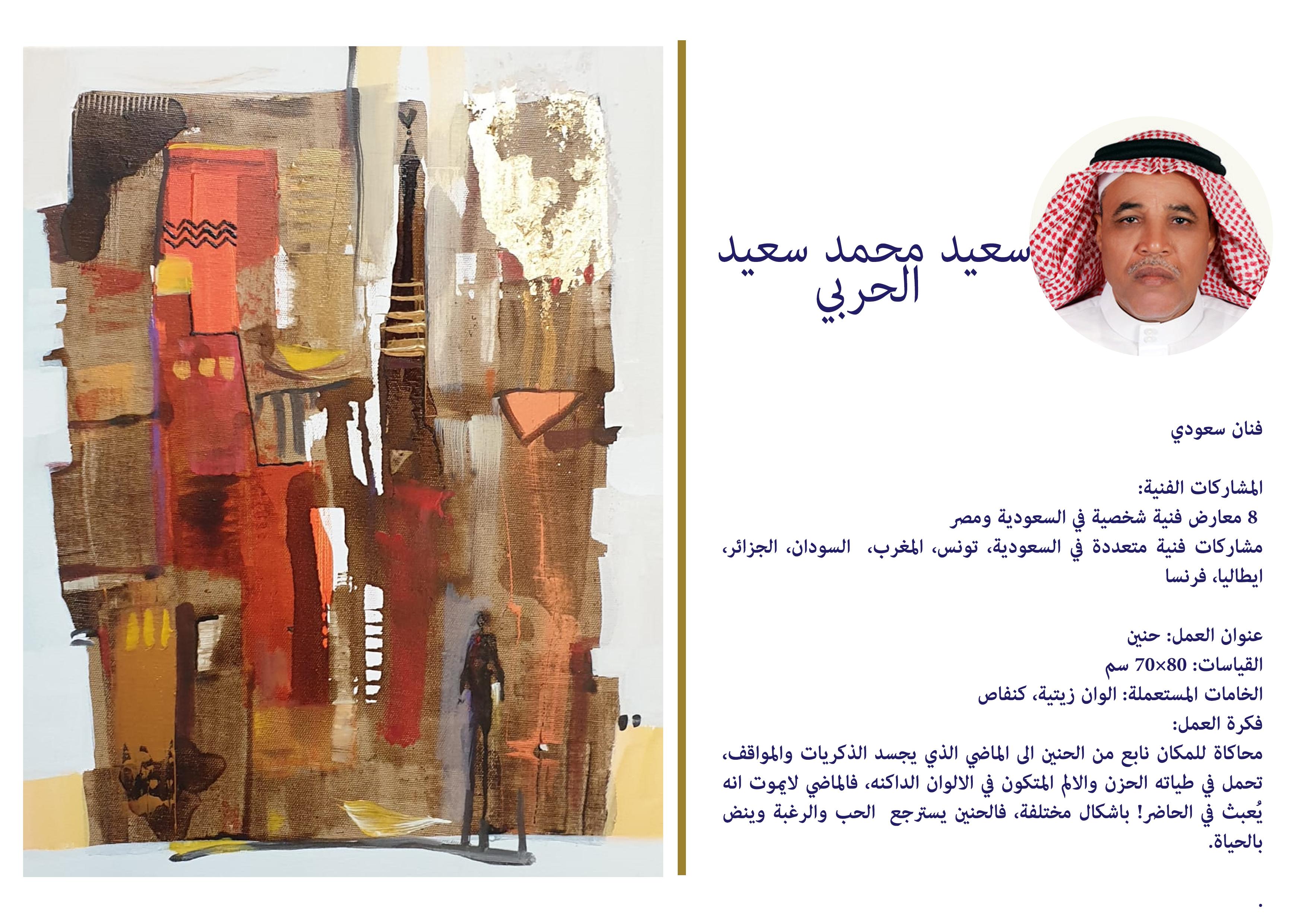 سعيد محمد الحربي