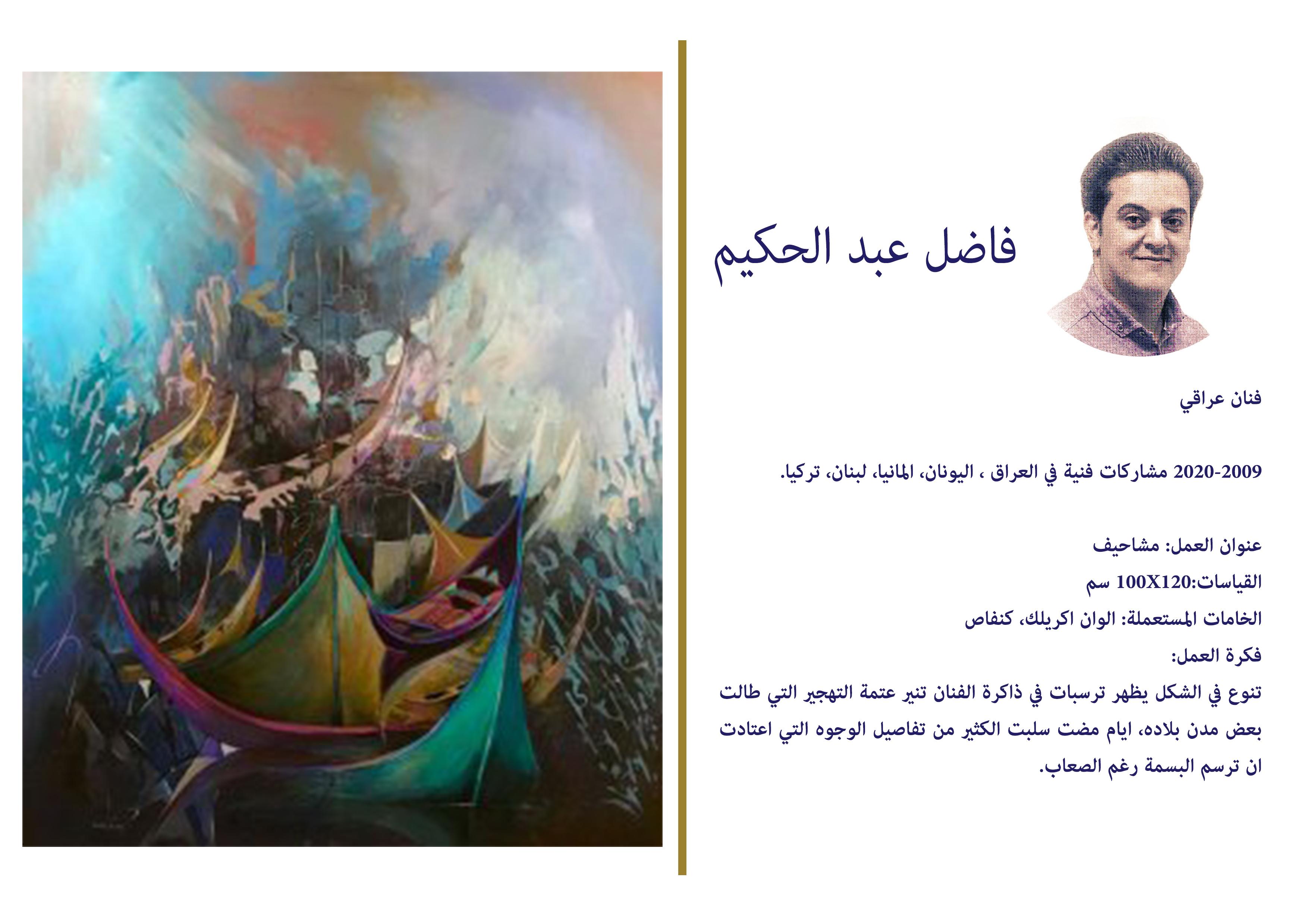 فاضل عبد الحكيم