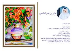 جابر بن عمر الفاهمي