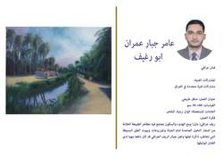 عامر جبار ابو رغيف