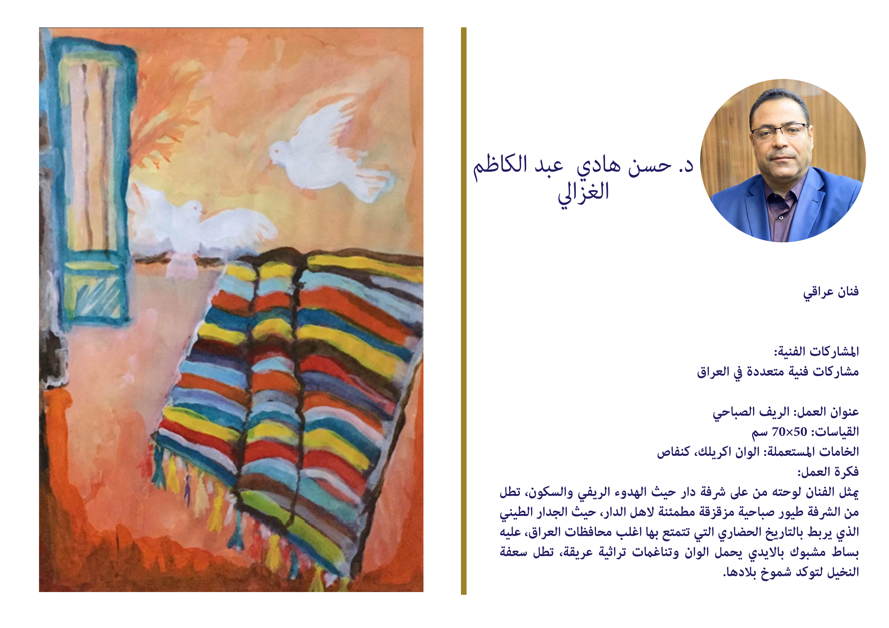 د. حسن هادي الغزالي
