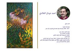 احمد عيدان الخالدي