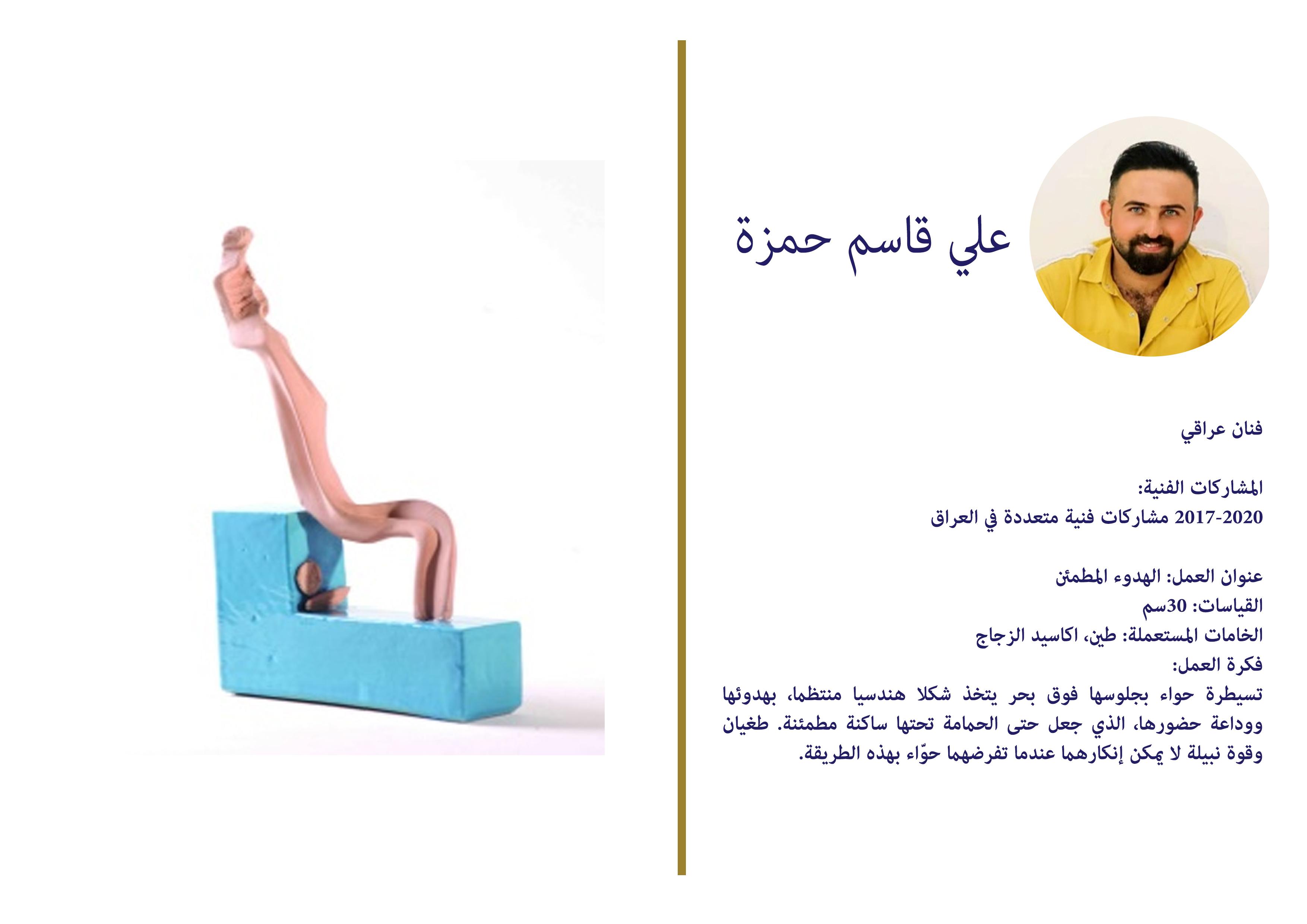 علي قاسم حمزة