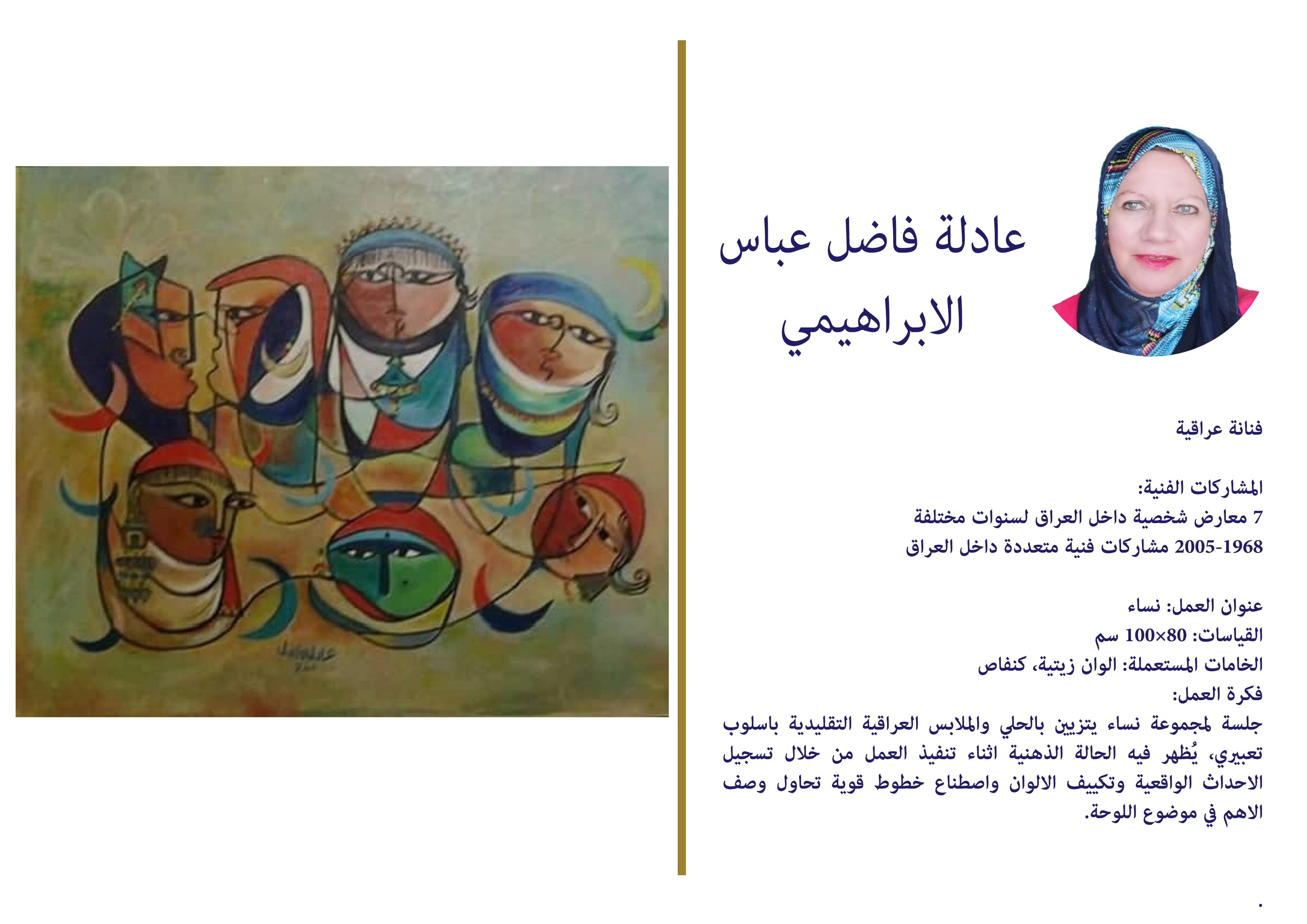 عادلة فاضل عباس الابراهيمي