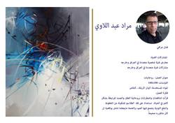 مراد عبد الاوي