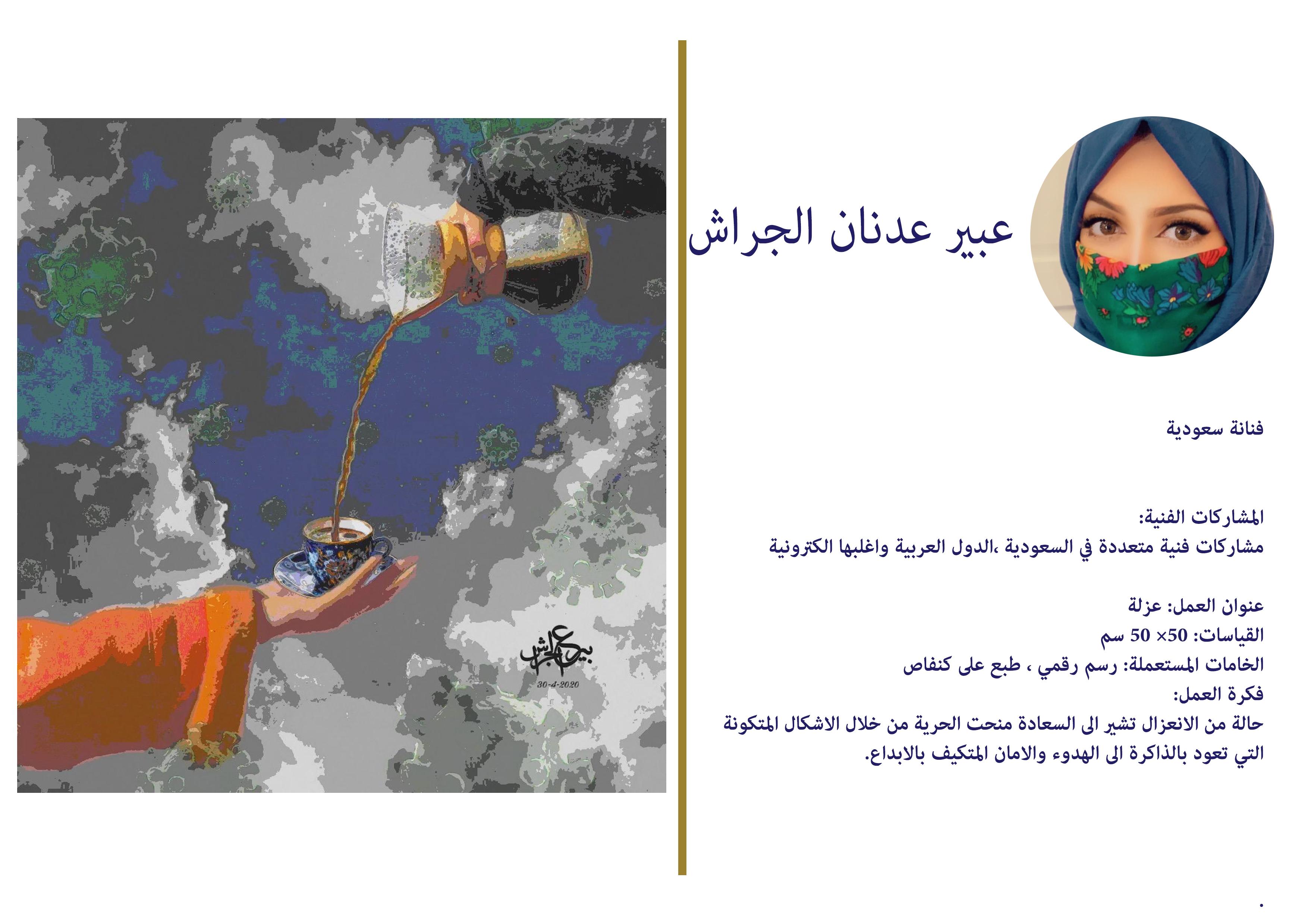 عبير عدنان الجراش