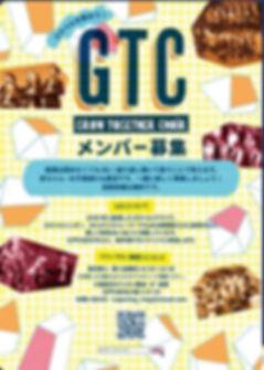 GTCチラシ.jpg