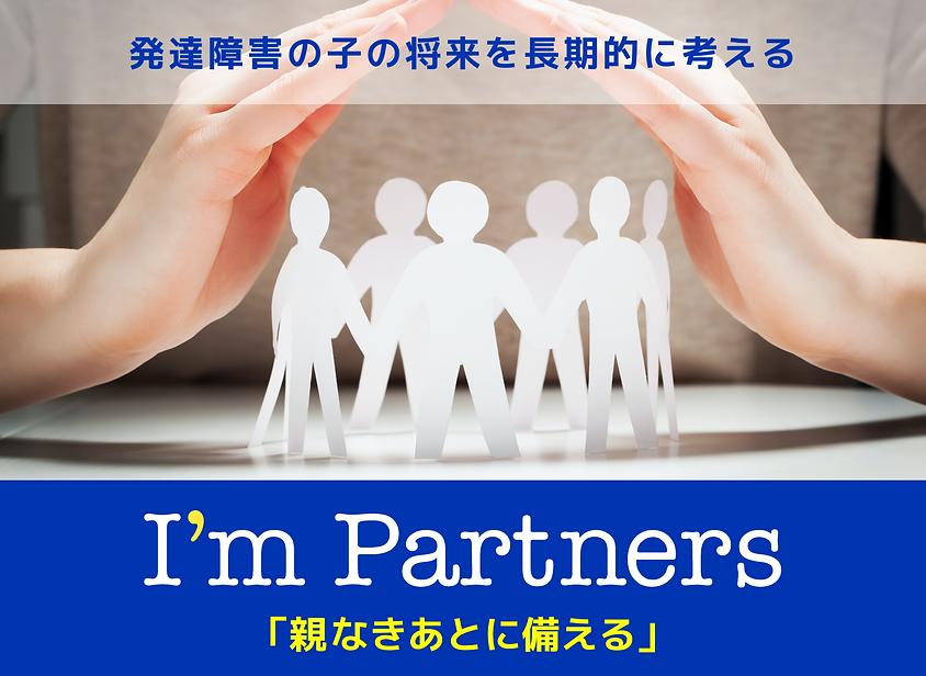 bnr-partners-top2.png