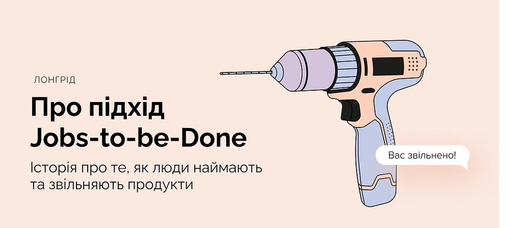 Jobs-to-be-Done методологія