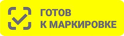 markirovka-ready.png