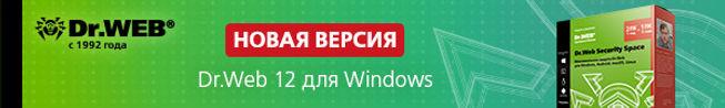 drweb_bann_v12_600x90_ru.jpg