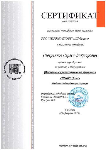 Северьянов_фискалка[296].jpeg