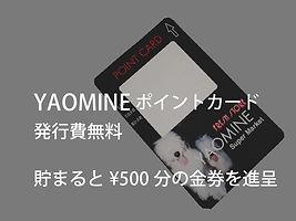 yaomine_pointcard_banner.jpg