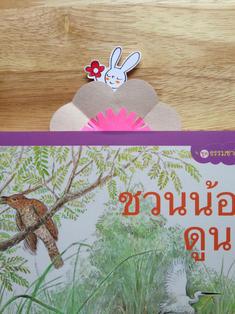 Blooming Flower Merry Bookmark05