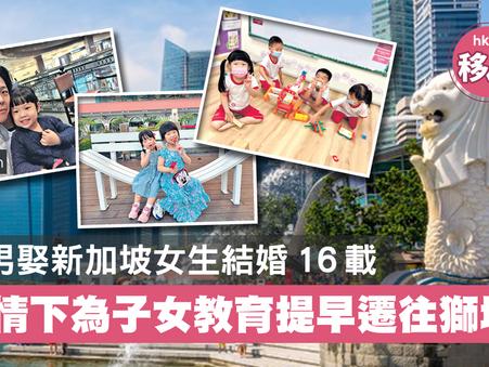 【移民新加坡】港男娶新加坡女生結婚16載 疫情下為子女教育提早遷往獅城