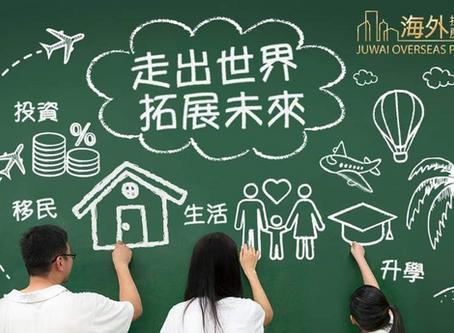 居外海外投資生活論壇 暨 海外房產博覽會 2019