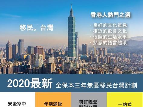 【2020最新全保本三年無憂移民台灣計劃】
