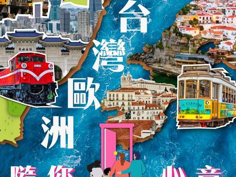 🇪🇺歐盟 x 🇹🇼台灣 投資移民講座