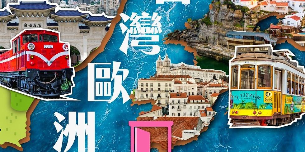 歐盟 x 台灣 投資移民講座 (1)