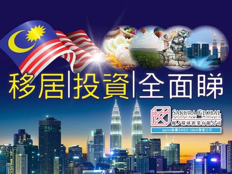 【馬來西亞•移居•投資•全面睇】