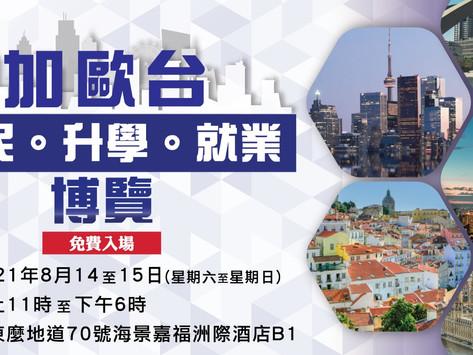 本週末加拿大/歐盟/台灣 【移民.升學.就業】一站式博覽