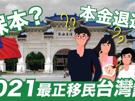 可以保本移民台灣??