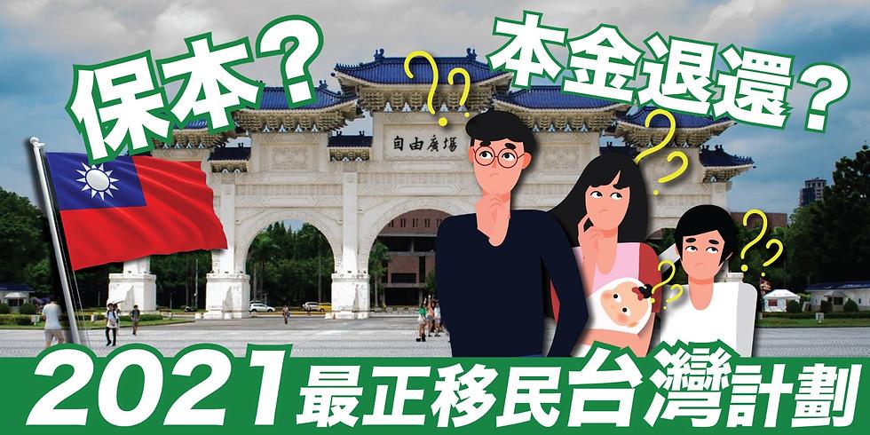 2021保本創業移民台灣計劃