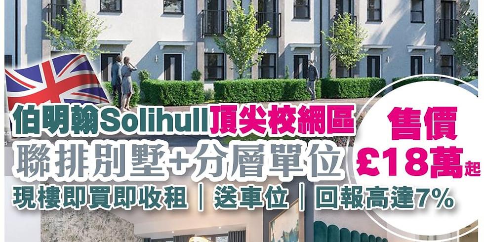 💂【伯明翰】Solihull展銷會及物業講座
