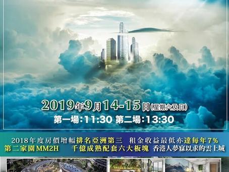 【🇭🇰香港夢寐以求的雲上城】 🌍Sakura Global🌍雲頂1號展銷會及講座