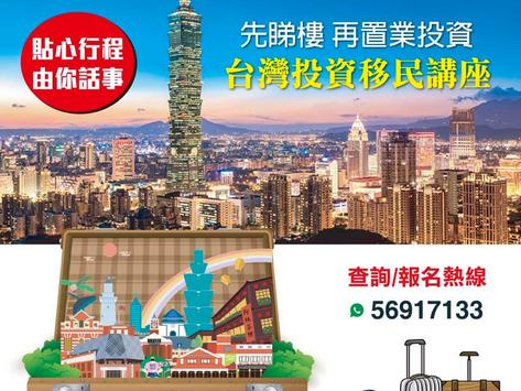 CK創紀環球 第二家園和投資專家 台灣篇