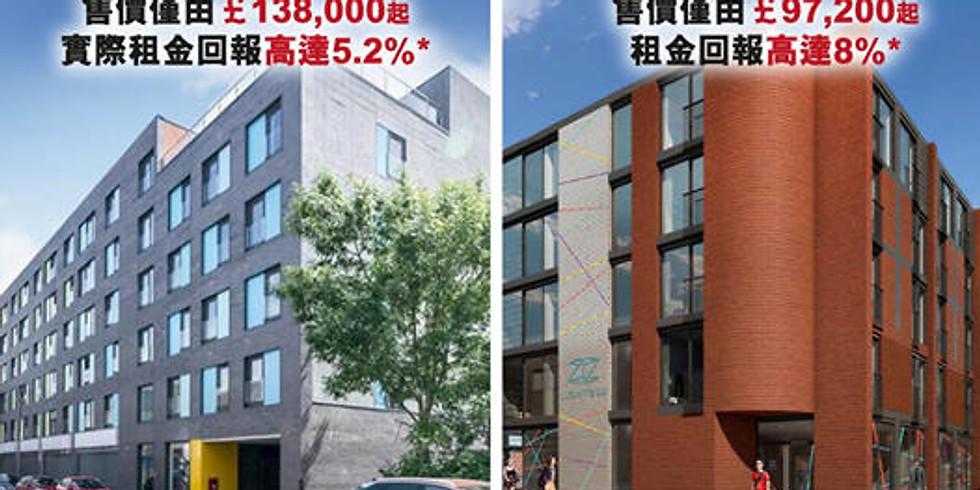 📷📷全新剛落成的 Sheffield S1市中心住宅!售價僅由£97,200起,租金回報高達8%*