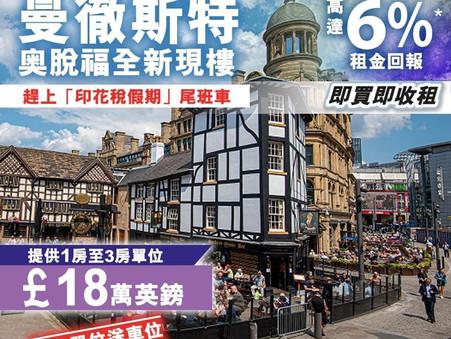 曼徹斯特全新落成現樓,£18萬鎊起,即買即收租,租金回報保證6%