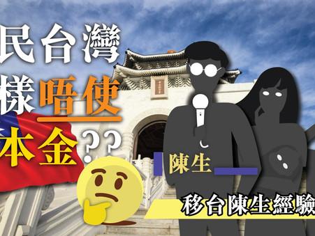 移民台灣點樣唔使蝕本金❓❓