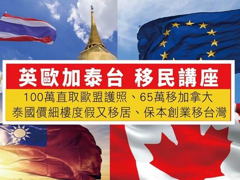 【英歐加澳台泰】英國各區最荀樓盤展銷會、20萬港幣即移歐盟國、65萬移加拿大、3年保本移台灣投資移民講座