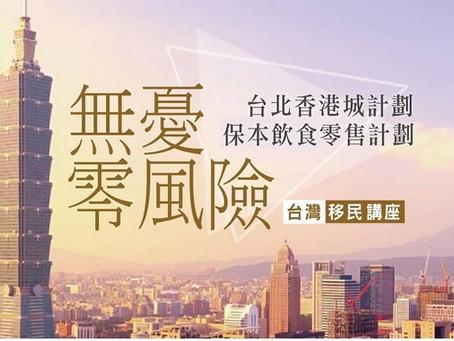 【移民台灣】保本3年無憂生意全託管計劃